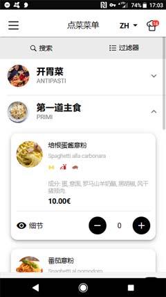 Il menù è completamente traducibile in qualsiasi lingua